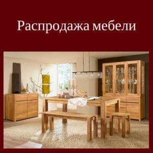 Мебель на распродаже