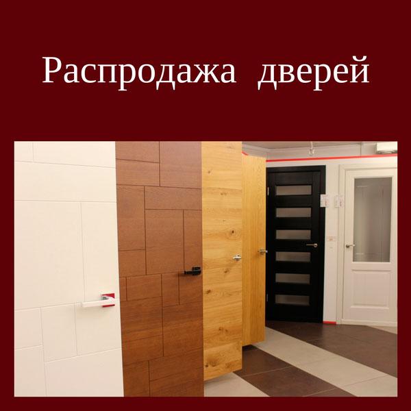 rasprodaza-dveri