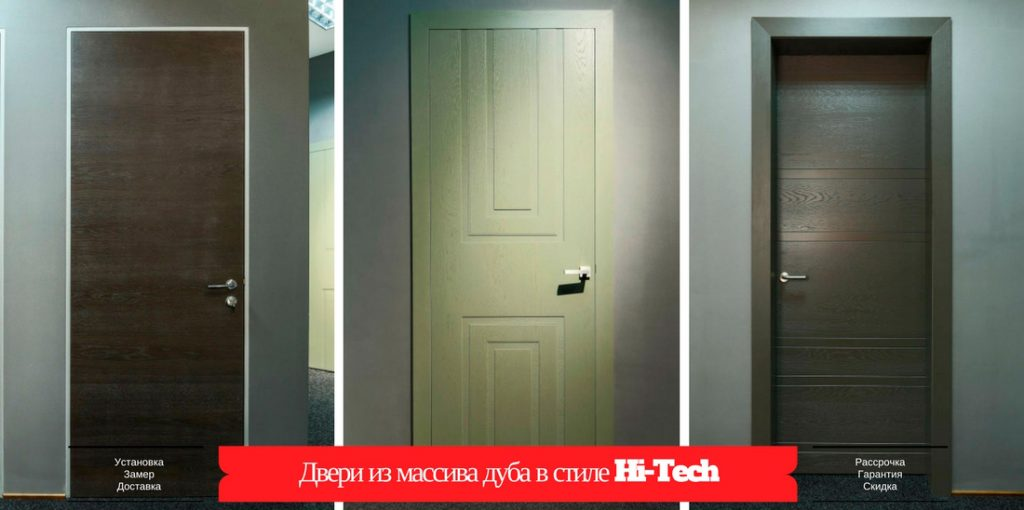 dveri-iz-massiva-duba-v-stile-hi-tech