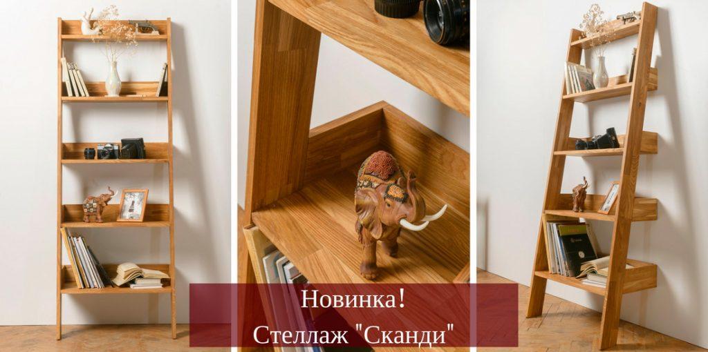 stellazh-novinka-skandi