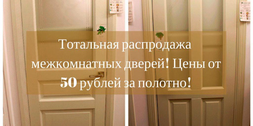 totalnaya-rasprodazha-mezhkomnatnyh-dverej