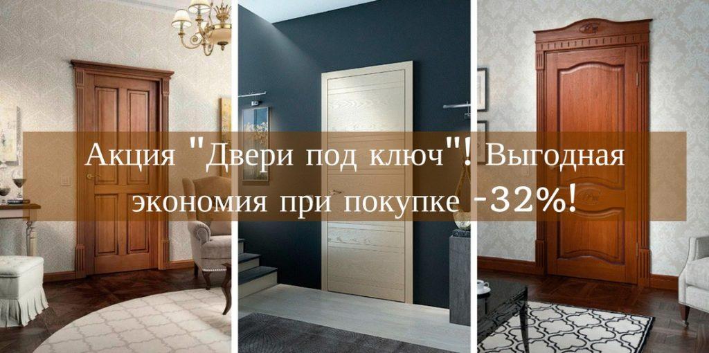 ehkonomiya-pri-pokupke-dverej