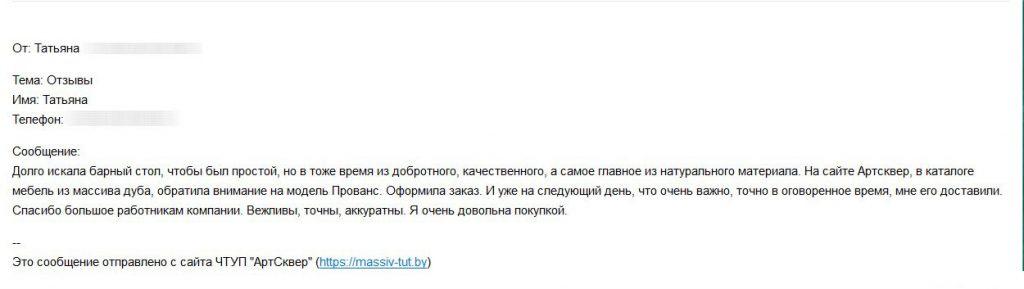otzyv-klienta-tatiyany